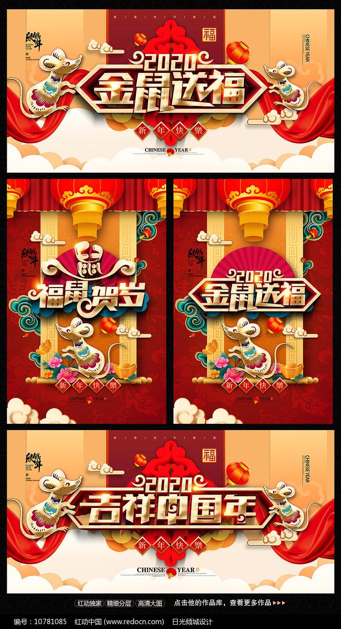 时尚大气鼠年活动宣传海报图片