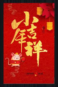鼠年小年宣传海报
