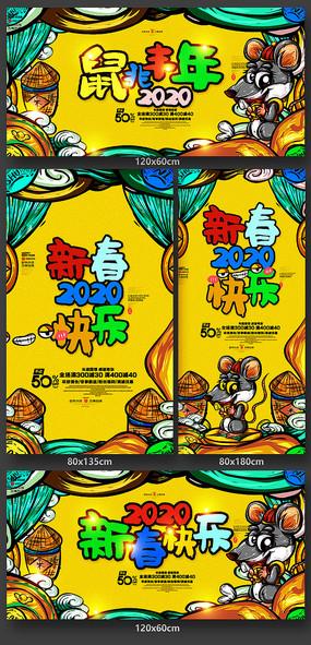 鼠年新春快乐2020新年春节海报