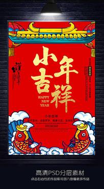 小年吉祥春节海报
