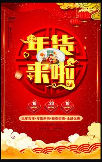 新年抢年货年货节促销海报8