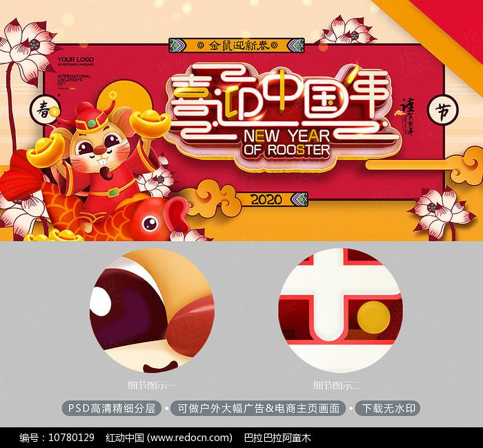 新时尚喜迎中国年鼠年2020年新年海报图片