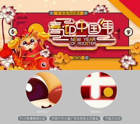 新时尚喜迎中国年鼠年2020年新年海报