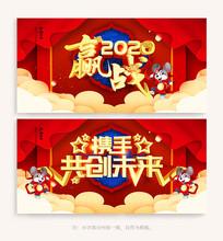 喜庆2020鼠年年会背景展板