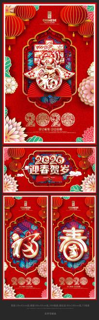喜庆2020鼠年新年宣传海报
