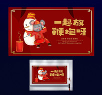 喜庆创意春节展板设计