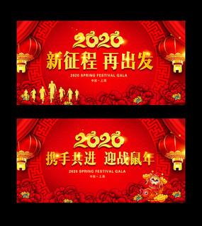 喜庆中国风2020鼠年企业年会背景展板