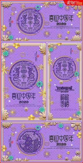 喜迎中国年2020年鼠年海报设计