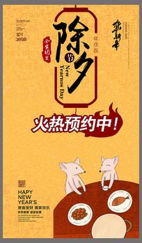 中国风复古除夕年夜饭预订宣传海报