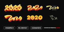 2020创意立体字体设计