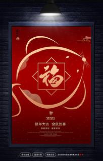 2020春节鼠年海报