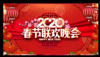2020春节晚会背景展板