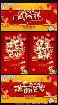 创意大气鼠年活动海报设计