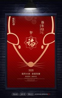 创意简约鼠年新年快乐宣传海报