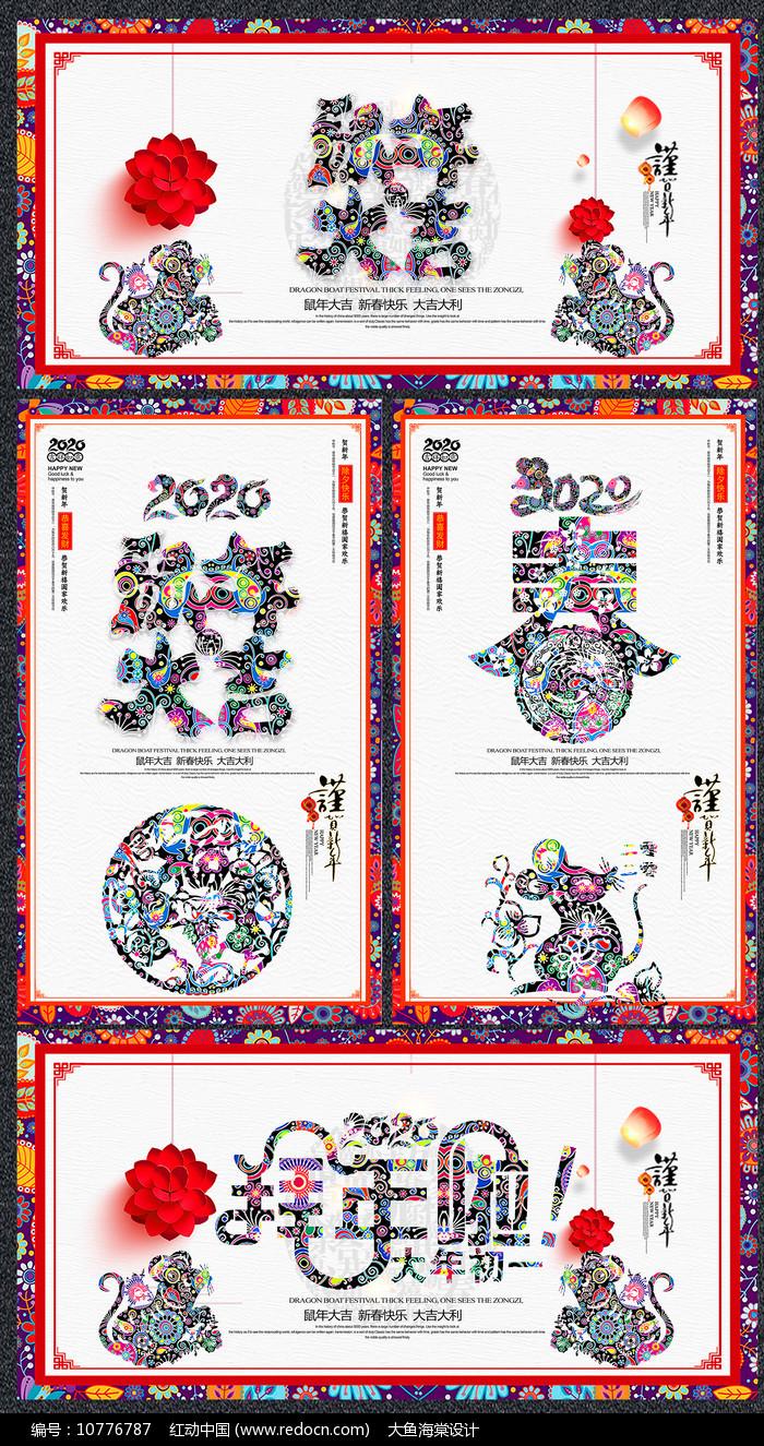 精美中国风2020鼠年春节剪纸海报图片
