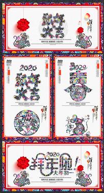 精美中国风2020鼠年春节剪纸海报