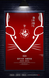 金鼠送福鼠年大吉春节宣传海报