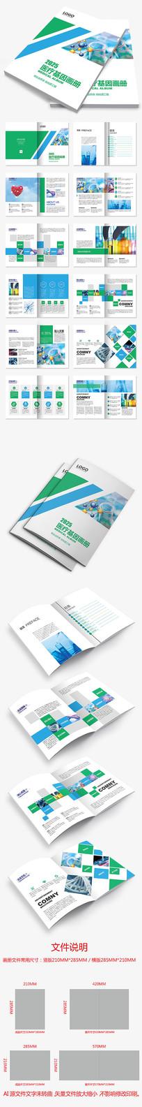 蓝绿医疗画册医药画册生物基因实验制药画册