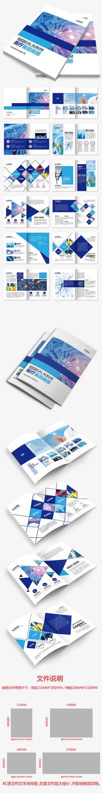 蓝色科技医疗实验医药画册生物制药画册
