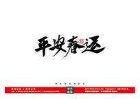 平安春运毛笔书法字