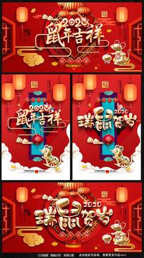 时尚大气鼠年活动海报