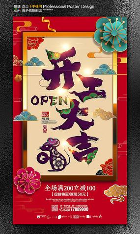 鼠年新年开门红企业开工大吉海报设计