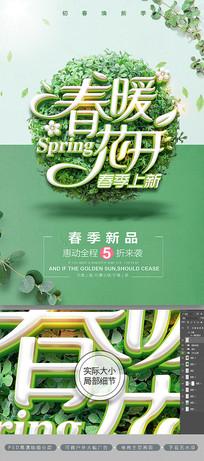 小清新简约绿色春暖花开春季上新海报