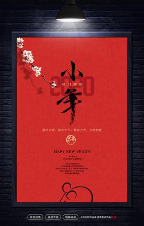 新年鼠年春节迎小年海报