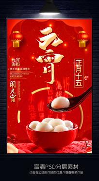 喜庆红色元宵佳节海报