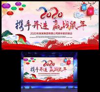 喜庆中国风2020鼠年年会背景