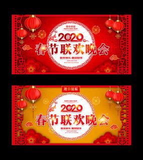 中国风2020春节联欢晚会背景展板