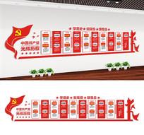 中国共产党党史党建文化墙设计