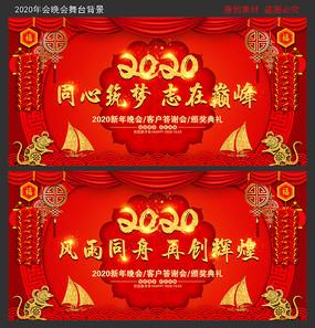 2020春节晚会年会背景板