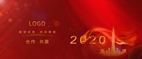 2020红色大气年会背景板
