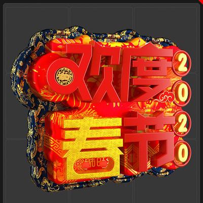 2020年欢度春节立体字新年元旦
