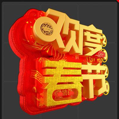 2020年欢度春节新年元旦立体字元素