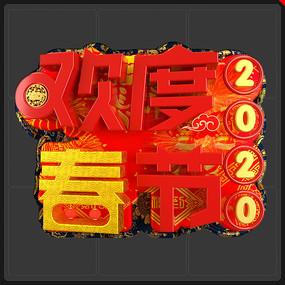 2020年欢度春节新年元旦三维字体