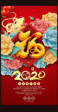 2020年鼠年海报设计