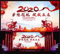 2020年绽放未来企业舞台背景板