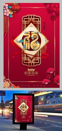2020鼠年福字新年主题海报