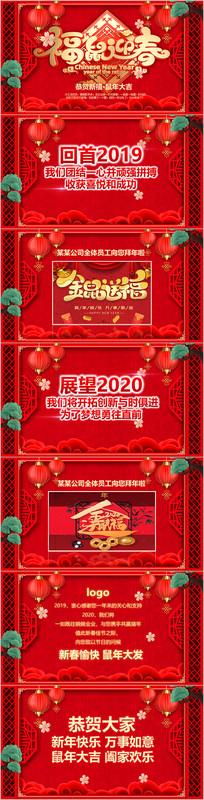 2020鼠年新年贺卡春节贺卡PPT