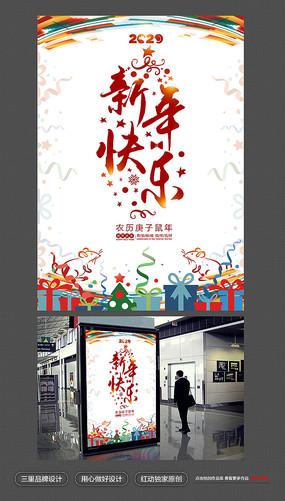 2020鼠年新年快乐海报设计