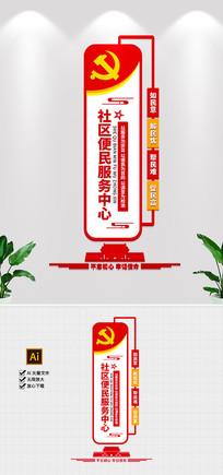 3D竖版立体社区便民服务中心党建文化墙