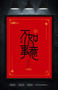 大气高端2020年鼠年春节新年宣传海报