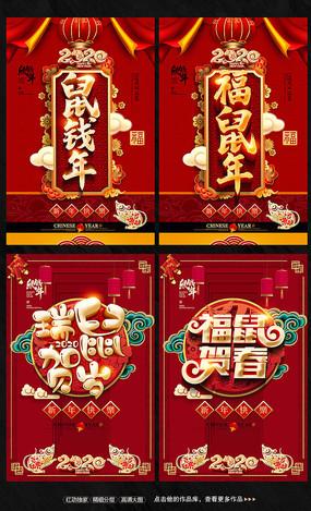 红色大气鼠年活动海报设计