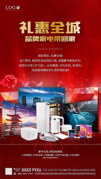 红色家电促销微信海报