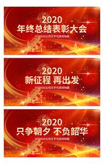 红色年终会总结会议背景板