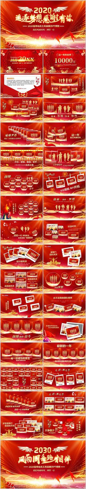 红色企业年会员工风采展示相册PPT
