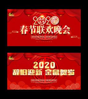 红色喜庆2020鼠年春节联欢晚会背景展板