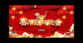 红色喜庆2020鼠年春节联欢晚会展板